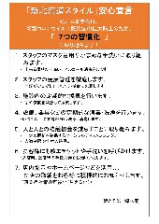 「新北海道スタイル」安全宣言