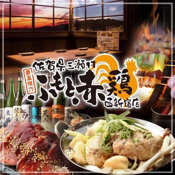 佐賀県三瀬村ふもと赤鶏 西新宿店