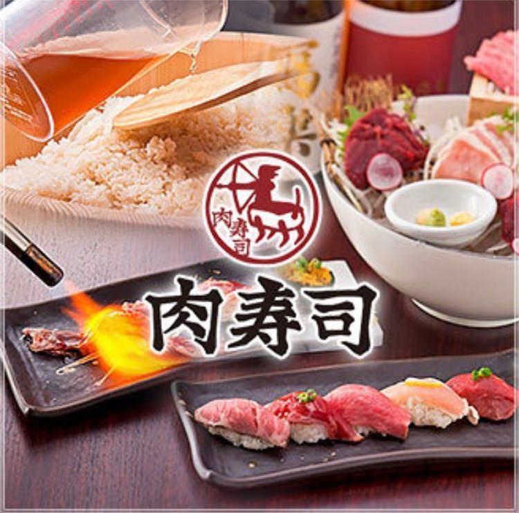 バル肉寿司!肉×寿司でおなかも心も満たされる♪