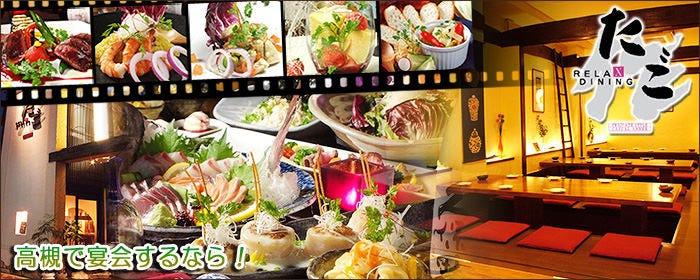 RELAX DINING たご作 阪急高槻店