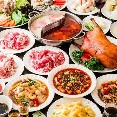 宴会中華食べ飲み放題 星宿飯店 錦糸町店 こだわりの画像