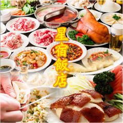 宴会中華食べ飲み放題 星宿飯店 錦糸町店