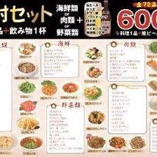 晩酌セット!前菜・肉・海鮮・野菜・点心など計72種類の料理からお好きな一品+飲み物一杯
