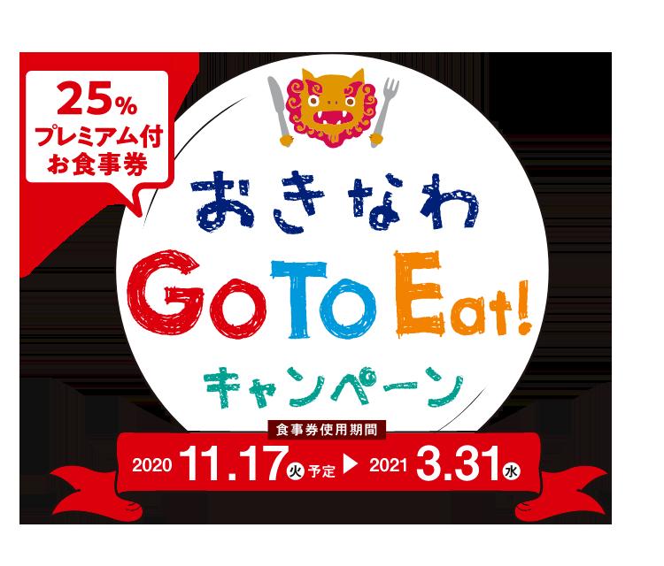 Go to eatお食事券取り扱い中