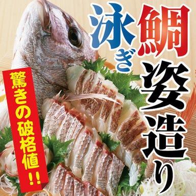 地魚屋台 茨木豊丸  メニューの画像