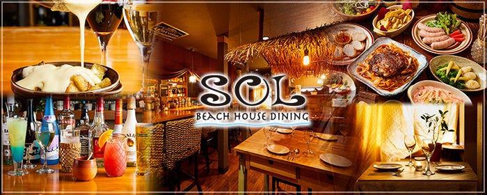 創作料理×屋根裏個室 海の家SOL‐ソル‐ 北千住