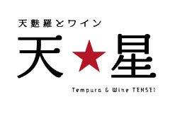 天ぷらとワイン 天星