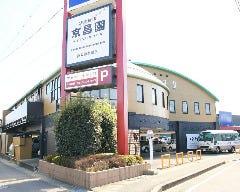 京昌園 静岡瀬名川店