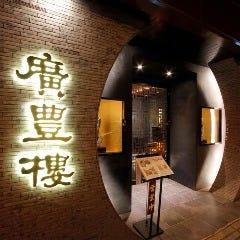完全個室×中国料理 廣豊楼(コウホウロウ) 神田本店