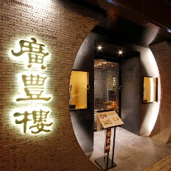 個室×中国料理 廣豊楼(コウホウロウ) 神田本店