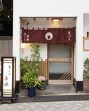 神楽坂で3代続く名店。 歴史ある味をお楽しみください。