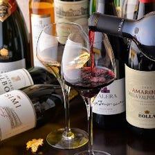 ソムリエのシェフ厳選ワイン40種以上
