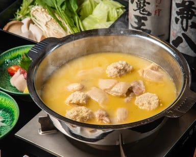 博多 極 もつ鍋・水炊き GEMS横浜  メニューの画像