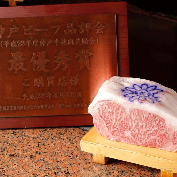 神戸ビーフの最高峰『最優秀賞(チャンピオン)牛』も入荷中