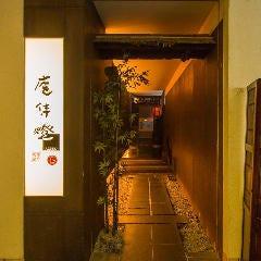 薬院 個室 庵侍燈(あじと AZITO)