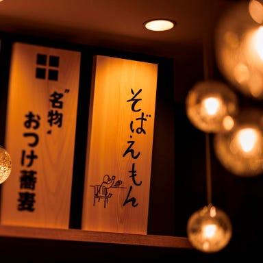 そば居酒屋 そばえもん 大崎店 店内の画像