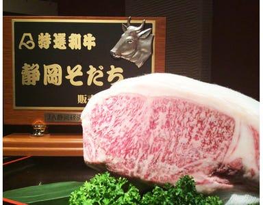 四代目 肉の良知  こだわりの画像