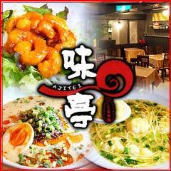 本格中華・中国料理 味亭