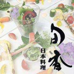 日本料理 旬香