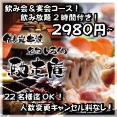 馳走庵 内本町店(谷町4丁目店)