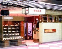 赤坂飯店 パレスサイドビル