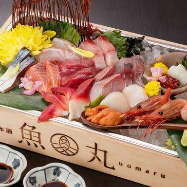 炉端と日本酒 魚丸 守山店 こだわりの画像