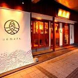 【魚丸】 お洒落な和モダン空間で旬の魚介や野菜を満喫できる店