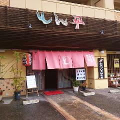 お好み焼き・鉄板焼 とん平 原店