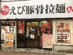 えび豚骨拉麺 春樹 南砂町 スナモ店