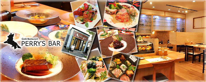 Cafe Restaurant ペリーズバー