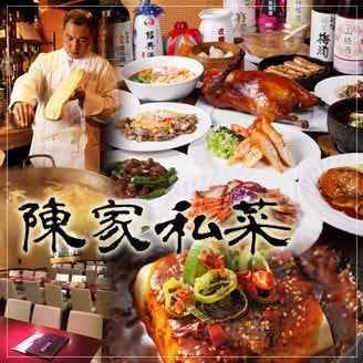 陳家私菜(ちんかしさい) 五反田店