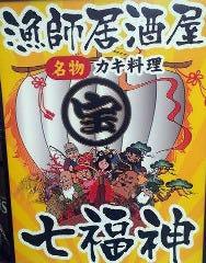 漁師居酒屋 七福神 高井田店