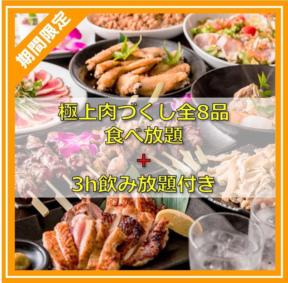 肉づくし食放8品+3h飲放付⇒3,240円