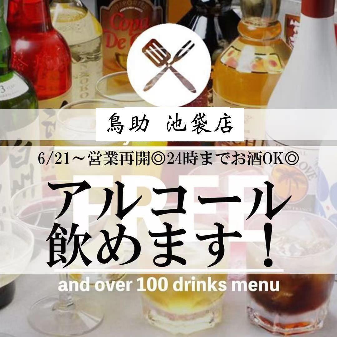 19時以降◎酒類提供◎生ビール付全128種類!単品飲み放題プラン 2H=1500円【税抜】!