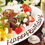 誕生日など記念日には当店特製のデザートプレートをプレゼント!