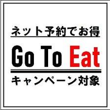 【GoToEatキャンペーン開催中】