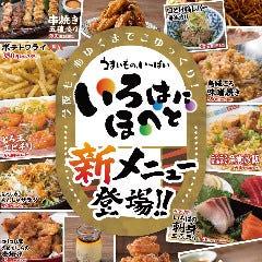 個室居酒屋 いろはにほへと 水戸駅南口店