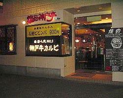 神戸亭 南浦和店