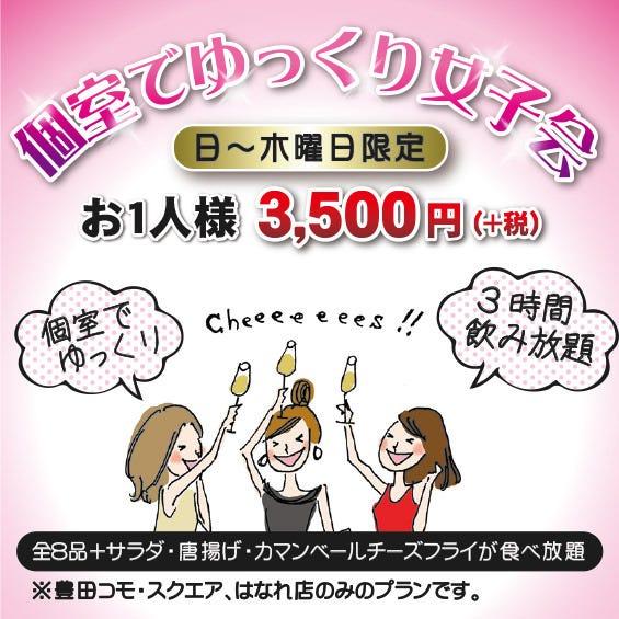 【日~木限定】女子会プラン(飲み放題3時間付) 3,500円