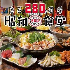 昭和食堂 堀田店