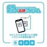 【大阪コロナ追跡システムを導入】 お客様にご登録をお願いしております。