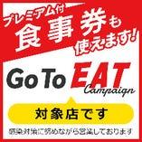 【10%OFF特典】 ネット予約&「Go To Eat 大阪キャンペーン プレミアム食事券」お支払いで割引
