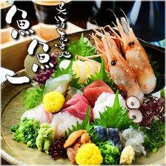 魚料理専門 魚魚一(とといち)