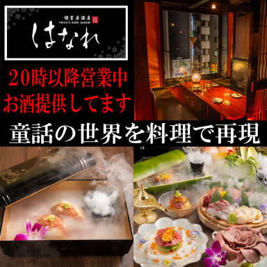 童話の世界を料理で再現 全席個室 はなれ 五反田店 メニューの画像