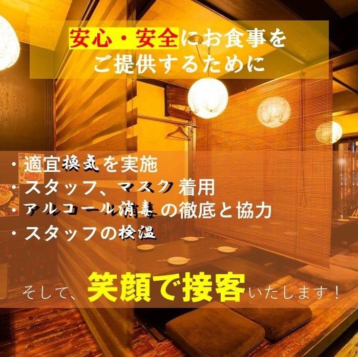 隠れ家びすと炉 心平゜新潟駅前店