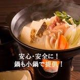 寒い時期にぴったり!人気の地鶏の白湯水炊きがコースに♪