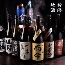 旬を揃えて★新潟以外の日本酒が豊富