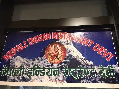 ネパール・インド料理 DEVI 堺東店