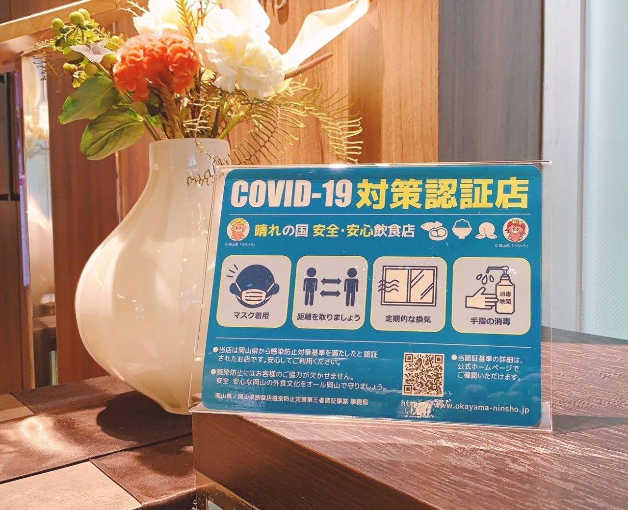 レストラン営業における衛生対策