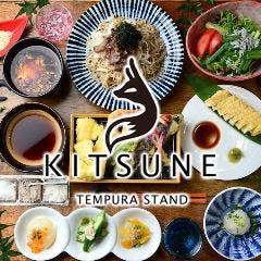 天ぷらスタンド KITSUNE 原店